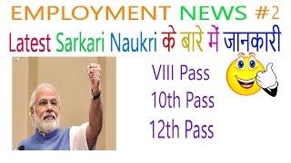 5 New Govt. Jobs |Jobs For 8th pass|10th pass|10th+I.T.I | Sarkari Naukri | Daily Employment News #2 2017 Video