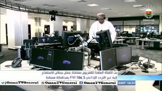 بث القناة العامة لتلفزيون سلطنة عمان يمكن الاستماع إليه عبر التردد الإذاعي FM 106.5 بمحافظة مسقط