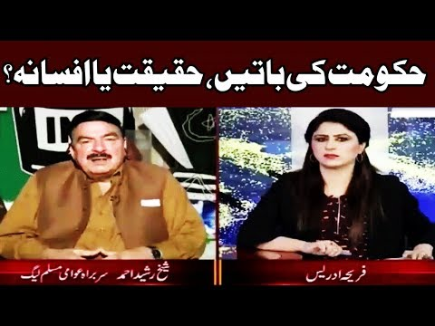 Tonight With Fareeha  - 17 October 2017  - Abb Takk