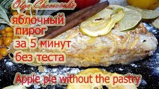 яблочный пирог, насыпной  пирог без теста супер вкусный Apple pie without the pastry