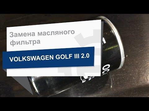 Замена фильтра масляного MAHLE/KNECHT OC 47 OF на Volkswagen GOLF III