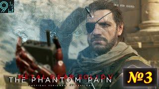 MGS V Phantom Pain Let's Play 03: Путешествие в Афганистан(Выбравшись из переделки на Кипре, Биг Босс отправляется в Афганистан. Все еще только начинается..., 2015-09-23T10:20:53.000Z)
