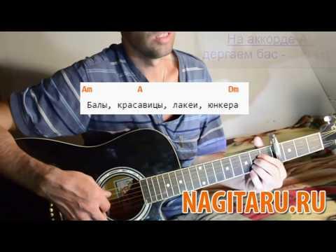 Видеоурок на гитаре как упоительны в россии вечера