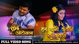 Pramod Premi #Video Song हम बानी कुंवारी तू कुंवारा Bhojpuri Full Song 2020 Antra Singh Priyanka