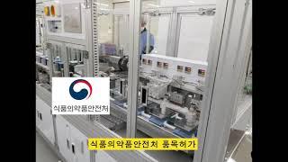 (주)해나온피피이 마스크 자동포장 생산 소개