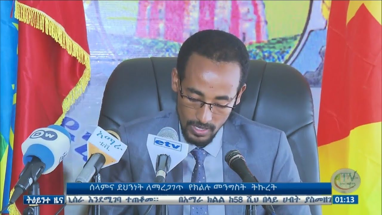 Amhara Region government issued a statement on current issues