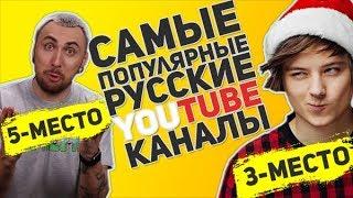 САМЫЕ ПОПУЛЯРНЫЕ YouTube РУССКИЕ КАНАЛЫ