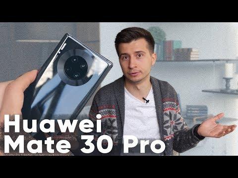 Huawei Mate 30 Pro едет в Россию. Как купить? Что с сервисами Google?