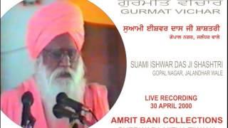Vichar About Daily routine By Swami Ishwar Das Ji Udasi, Gopal Nagar Jalandhar Wale