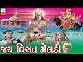Download Jai Visat Meldi Maa Film || Meldi Maa Na Parcha || Jai Meldi Maa Full Movie MP3 song and Music Video