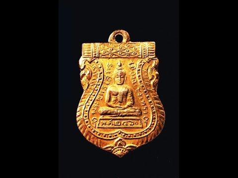 เหรียญเสมา หลวงพ่อโสธร รุ่นแรก พ.ศ. 2460 (แจกกรรมการ)