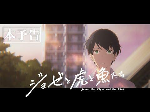 アニメ映画『ジョゼと虎と魚たち』本予告60秒
