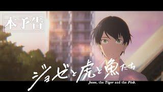 『ジョゼと虎と魚たち』予告編