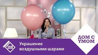 видео Идеи для праздника: оформление воздушными шарами