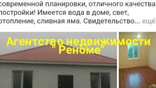 Недвижимость Крым Симферополь Каменка