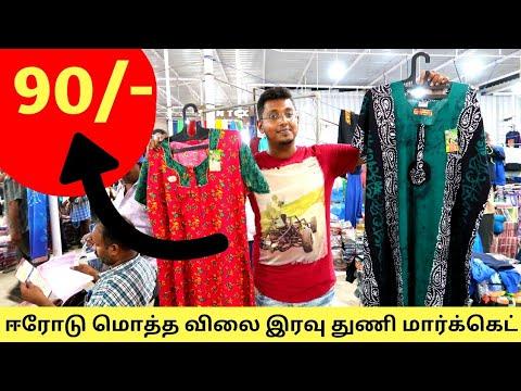 மொத்த விலை ஈரோடு இரவு துணி மார்க்கெட் | Erode Night Wholesale Dress Market | 2019 | Cheap Dresses