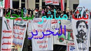 بث مباشر مظاهرات العراق جسر الاحرار  كربلاء تنتفظ الشغب يرمي طلق حي  بتاريخ 4112019
