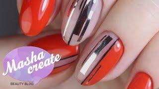 Зеркальный маникюр ГЕОМЕТРИЯ фольгой для литья. Модный дизайн ногтей гель лаком.