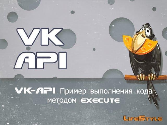 VK-API Пример выполнения кода методом execute и users get