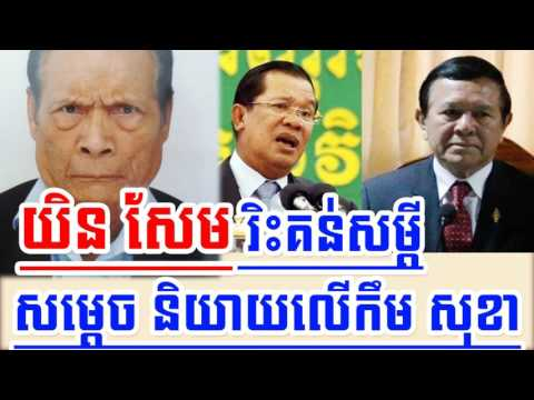 Cambodia News Today: RFI Radio France International Khmer Morning Saturday 02/11/2017