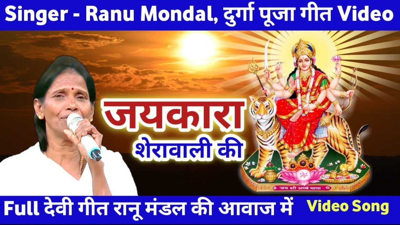 Ranu Mondal दुर्गा पूजा गीत New Song / Viral Singer Ranu Mondal new Song Devi song