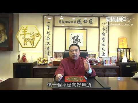 《東周網》-區仲德博士2019豬年運程 - 羊