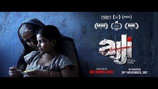 Ajji (Theatrical Trailer).mp4