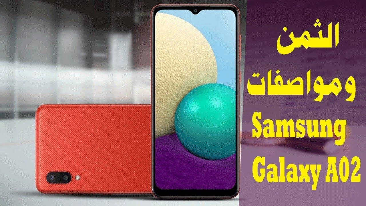 ثمن ومواصفات Samsung Galaxy A02
