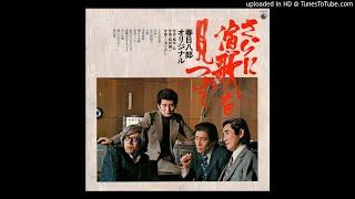 '76のアルバム『さらに演歌を見つめて』より 作詞:横井弘、作曲:三木...