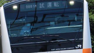 まさかの追試 E233系0番台T71編成  性能確認試運転@東海道線