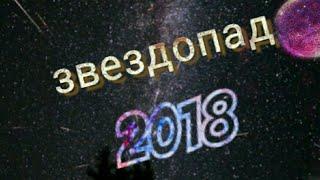 Звездопад 2018 смотреть всем