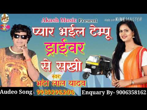 Bhanta Lal Yadav!! Superhit Song Pyar Bhail Tempu Driver Se Sakhi !! New Song 2018