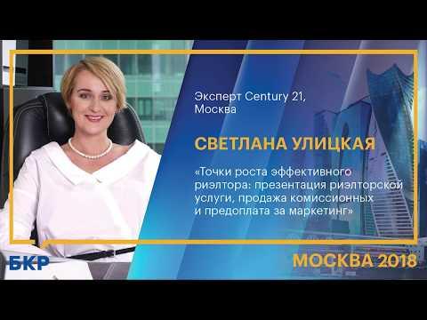 Светлана Улицкая, Century 21, Москва, «Презентация риэлторской услуги, продажа комиссионных»