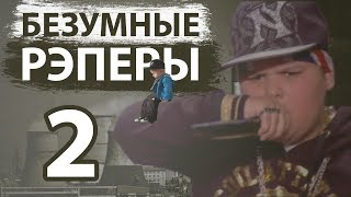 Первый БОМЖ Рэпер - Безумные Рэперы #2