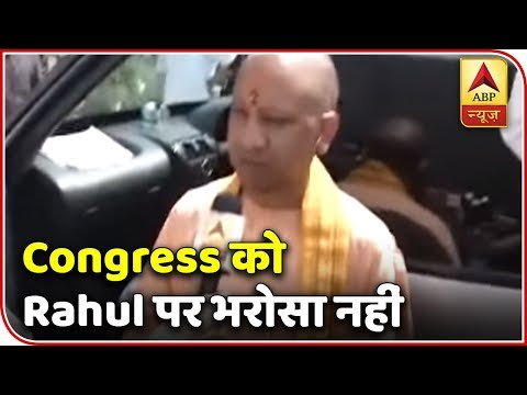 Yogi Adityanath Exclusive; Says 'Congress Does Not Trust Rahul Gandhi' | ABP News