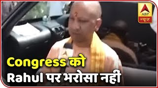 Yogi Adityanath Exclusive; Says 'Congress Does Not Trust Rahul Gandhi'   ABP News