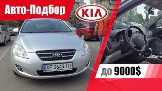 #Подбор UA Kiev. Подержанный автомобиль до 9000$. Kia Cee'd.