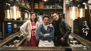 《深夜食堂》幕後花絮之暖心融你口華語版深夜食堂將於2017年6月12日在華...