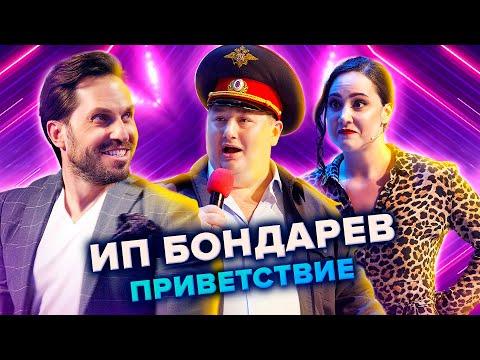 ИП Бондарев. Приветствие. КВН. Высшая лига. Первая 1/8 финала 2021