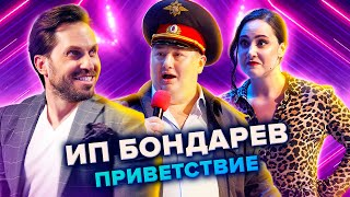 ИП Бондарев Приветствие КВН Высшая лига Первая 1 8 финала 2021