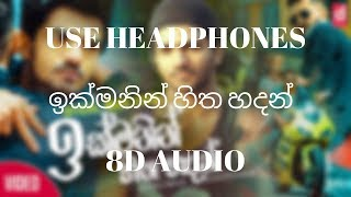 Ikmanin Hitha Hadan (Awasarai Ithin) - Denuwan Kaushaka Official Music Video (2019) | Sinhala New Songs Download Mp3: http://desawana.com/audio/1433 ...