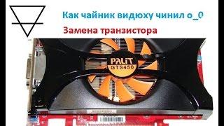 Жөндеу видеокарты Palit GTS 450 : ауыстыру сгоревшего транзистордың