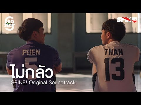MV ไม่กลัว - 25 Hours (Ost. SPIKE! Project S The Series)