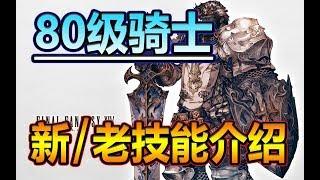 【FF14】5.0版本职业技能介绍之大骑士!