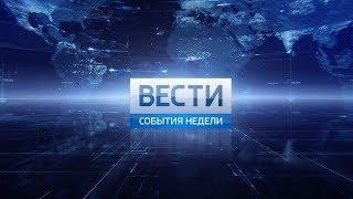 Вести-Орёл. События недели. 12.11.2017