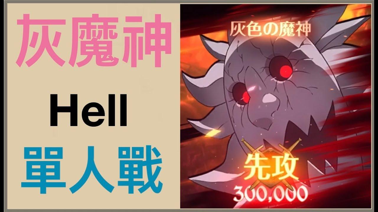 【七大罪 光與暗】灰魔神Hell 單人戰|七大罪 光與闇之交戰|グラクロ - YouTube