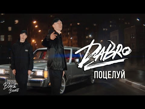 Dabro - Поцелуй (Премьера клипа 2019)