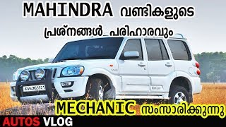 Common Complaints in Mahindra cars / How to maintain Mahindra/VISHNU AUTOS VLOG