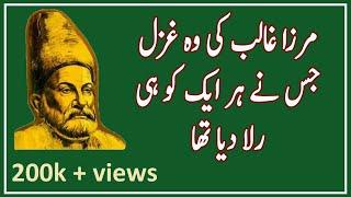 Mirza Ghalib Ghazal - Sad Urdu Poetry Shayari - Koi umeed bar nahi aati - The best