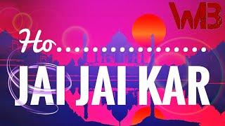 Ho Jai Jai Kar Audio Video Hindi Christian Song Worship Battler